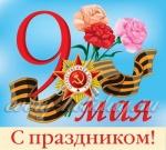 С ДНЁМ ПОБЕДЫ В ВЕЛИКОЙ ОТЕЧЕСТВЕННОЙ ВОЙНЕ