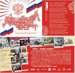 Флеш-моб в День России